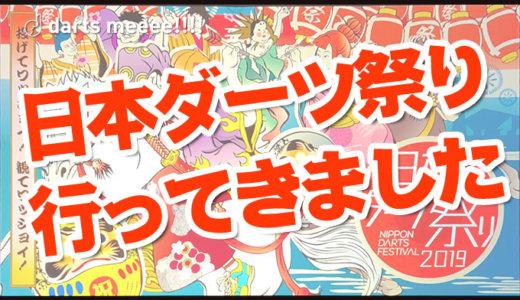 日本最大級のダーツイベント【日本ダーツ祭り】に参加!大盛況の会場の様子をレポート!!