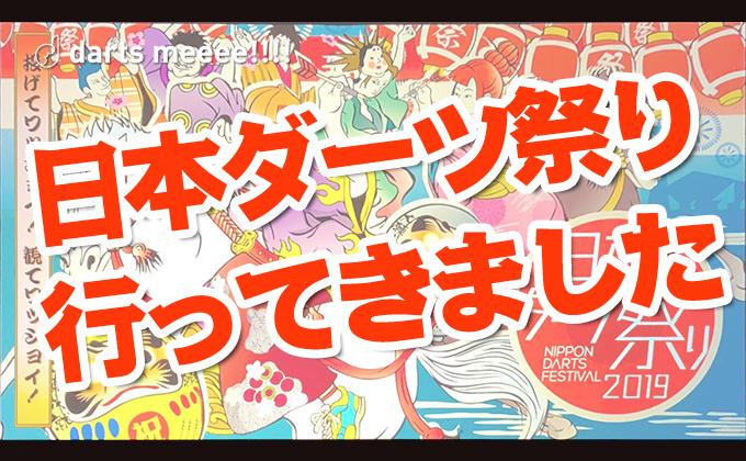 日本ダーツ祭りに参加!会場の雰囲気と各エリアの詳細をご紹介