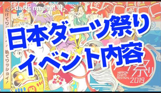 日本最大級のダーツイベント【日本ダーツ祭り】イベント内容をご紹介!