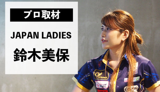 【ダーツプロ取材】悔しさをバネにプロへ!JAPAN LADEIS〜鈴木美保〜