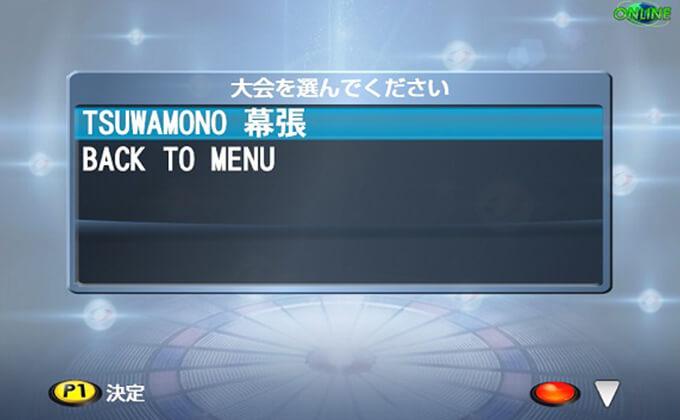 トーナメントエントリーを選択すると、大会選択画面が表示されます。