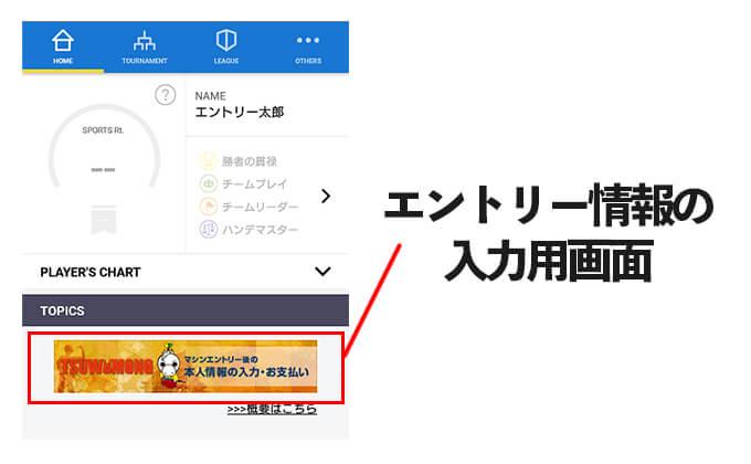 エントリー予約が完了すると、SPORTSアプリにて、エントリー情報の入力用画面へ遷移できるリンクが表示されます。