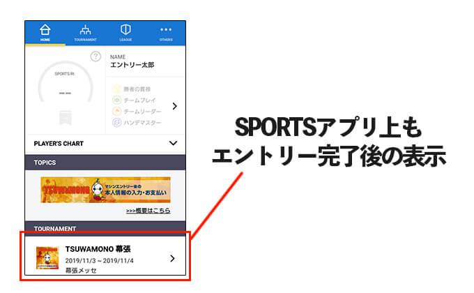 チームメンバー全員が情報登録を完了した場合は、SPORTSアプリ上もエントリー完了後の表示となります。