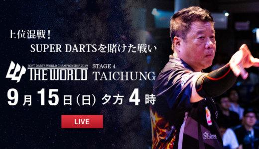 【9/15(日)16:00〜LIVE中継】THE WORLD第4戦を観戦しよう!
