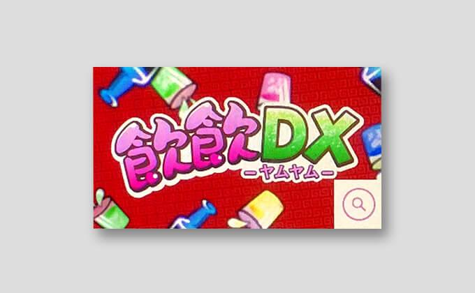 飲飲DX-ヤムヤム-