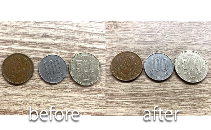 小銭ビフォーアフター