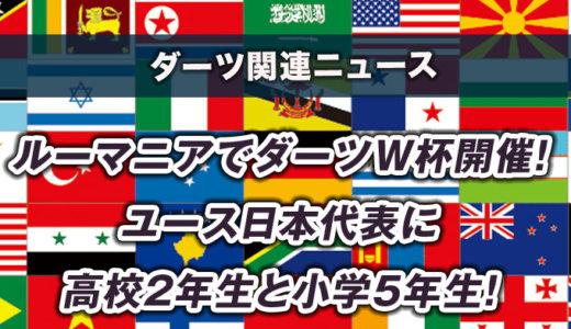 2019年8月にルーマニアでダーツW杯開催!ユース日本代表に高校2年生と小学5年生!
