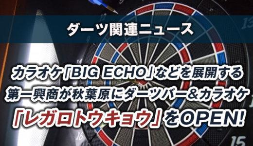 カラオケ「BIG ECHO」などを展開する第一興商が秋葉原にダーツバー&カラオケ「レガロトウキョウ」をOPEN!