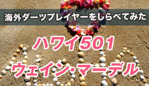 【海外ダーツプレイヤーをしらべてみた】ハワイ501 ウェイン・マーデル