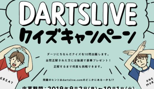 【豪華商品GETのチャンス!?】DARTSLIVEクイズキャンペーン実施中!
