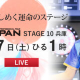 【第10戦、9月7日】プロダーツ大会 JAPAN 2019 STAGE10 兵庫
