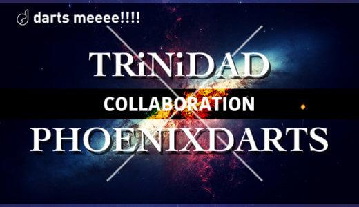 【9月5日〜】「TRiNiDAD」×「PHOENIXDARTS」コラボキャンペーンがスタート!