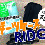 【ダーツ用品】TRiNiDADの新商品ダーツケース「RIDGE(リッジ)」が優秀すぎるので紹介します!
