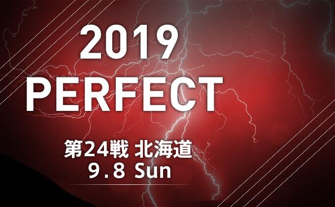 【9月8日(日)】プロダーツ大会 2019 PERFECT 第24戦 北海道