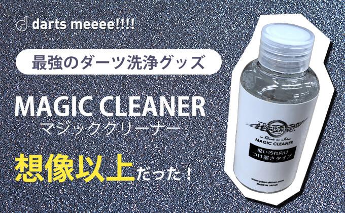 【JOKER DRIVER】MAGIC CLEANER(マジッククリーナー)を使ってみたらマイダーツ(バレル)が想像以上に輝きだした!