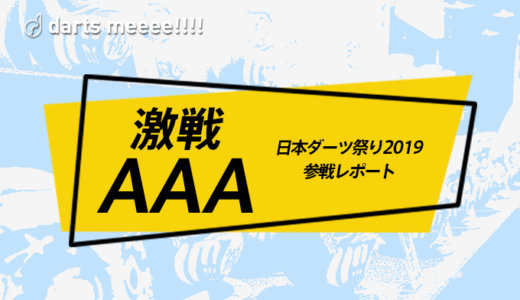 【AAAクラスで激戦】日本ダーツ祭り2019に参加してみた!