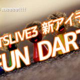【DARTSLIVE3】新アイテム!FUN DARTS(ファンダーツ)について
