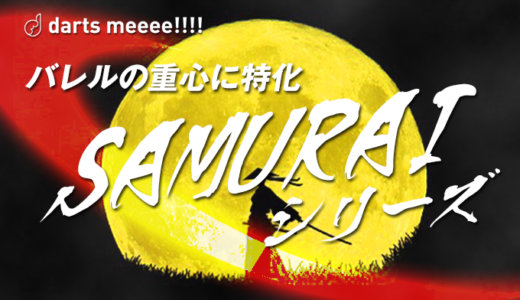 バレルの重心はセンターだけではない!SAMURAIシリーズで紹介!