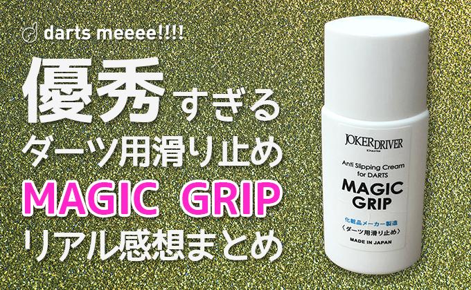 優秀なダーツ用滑り止め「MAGIC GRIP(マジックグリップ)」【リアルな感想】まとめ