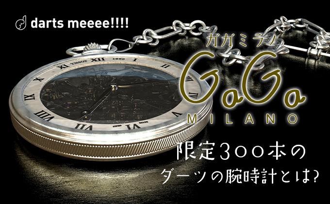 世界で限定300本!?ダーツの腕時計-GaGa MILANO -ガガミラノ-