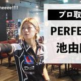 【ダーツプロ取材】自分攻略本を基に優勝を狙う!PERFECTプロ〜池 由麻〜