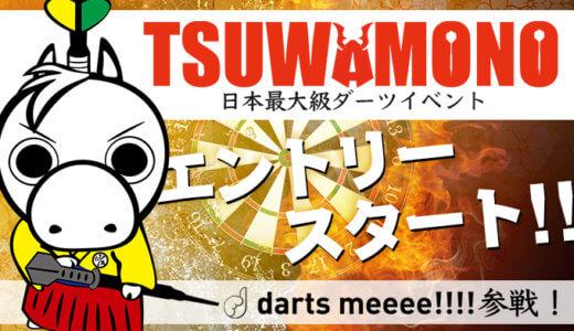 日本最大級のダーツイベント『TSUWAMONO 2019 幕張』が開催!新のツワモノはいったい誰だ!?darts meeee!!!!も参戦!!!
