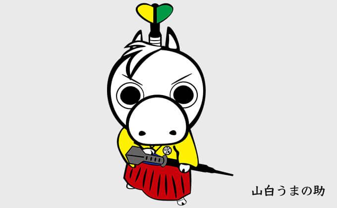 馬をモチーフに頭の若葉マークと腰の剣がゆるく可愛い『山白うまの助』。