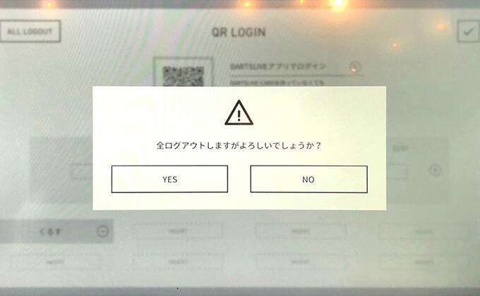 ログアウトの確認メッセージが表示されるので、『YES』をタップ