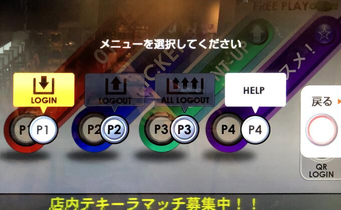 P1ボタンで『LOGIN』を選択