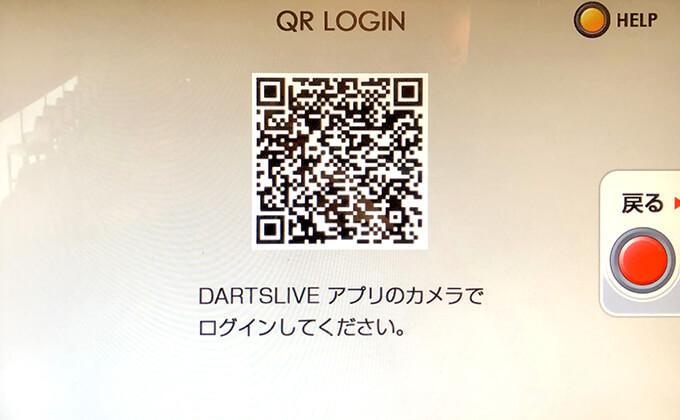 画面にQRコードが発行されたら『DARTSLIVEアプリ』