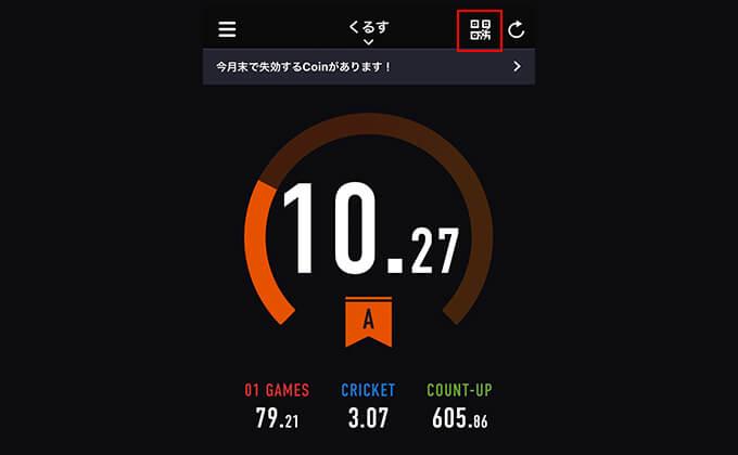 DARTSLIVEアプリのDASHBOARDの画面右上にある『QRコードリーダー』をタップ