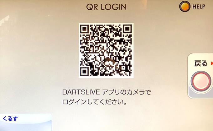 DARTSLIVE2に表示されているQRコードを読み込み、データ送信が成功