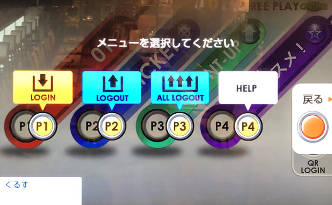 メニューからP2又はP3ボタンで『LOGOUT』又は『ALL LOGOUT』を選択