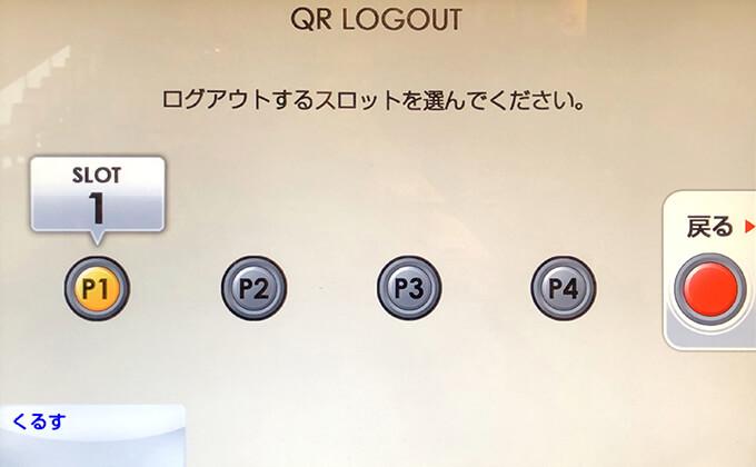 ログアウトするスロットのボタンを選択