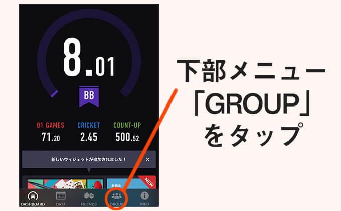 1.アプリを開いて下部メニューの「GROUP」を選択