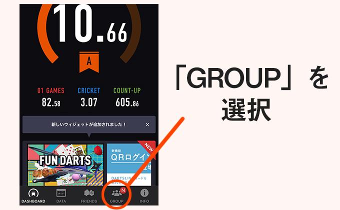 1.グループに詳細されている場合、アプリのトップ画面の下部「GROUP」に通知アイコンが表示されているので選択