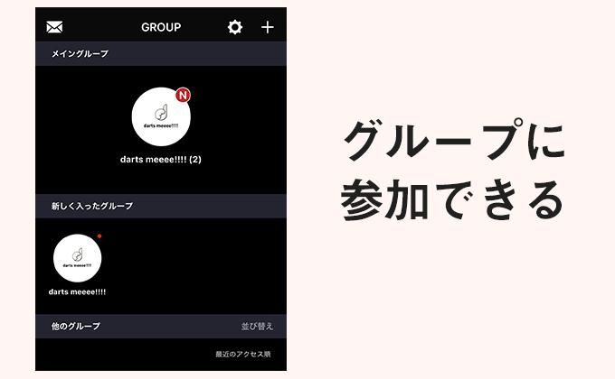 4.「参加」を選択するとグループに参加できる