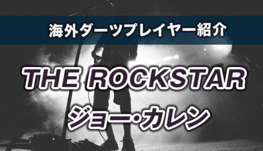 【海外ダーツプレイヤーをしらべてみた】元郵便局員からの成り上がり! THE ROCKSTAR ジョー・カレン