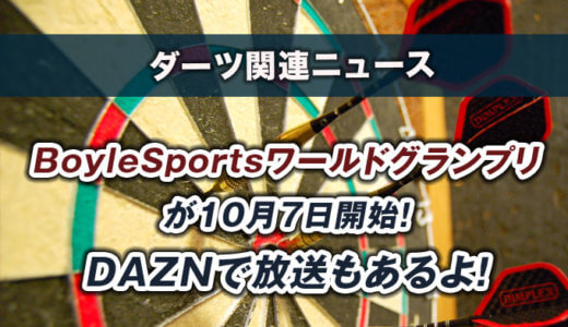 BoyleSportsワールドグランプリ2019 が10月7日開始!DAZNで放送もあるよ!