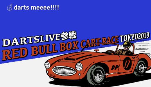RED BULL BOX CART RACE TOKYO 2019.に『DARTS Zukyuuun!』号!?