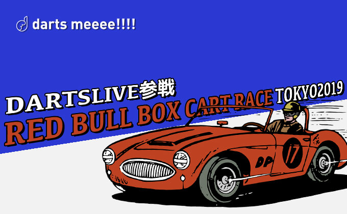RED BULL BOX CART RACE TOKYO 2019.にDARTSLIVEが参戦