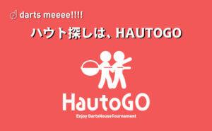 【ダーツ】ハウストーナメント情報サービス『HautoGO(ハウトゴー)』の公開