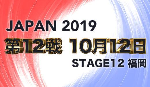 【第12戦、10月12日】プロダーツ大会 JAPAN 2019 STAGE12 福岡