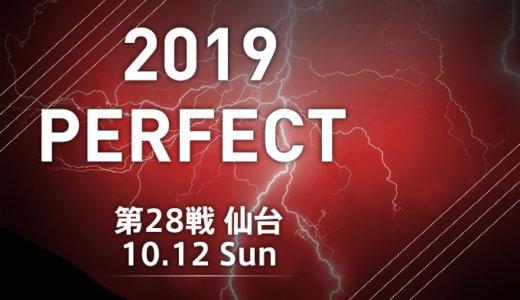 【10月12日(土)】プロダーツ大会 2019 PERFECT 第28戦 仙台