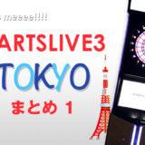 【東京都版】DARTSLIVE3があるダーツバーまとめ〜その1〜