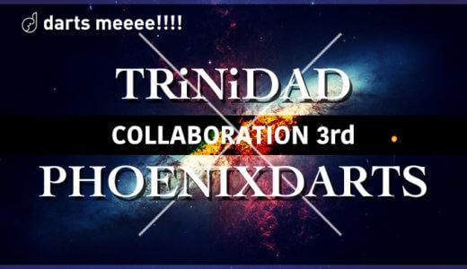 【10月12日〜】「TRiNiDAD」×「PHOENIXDARTS」コラボ第3弾!!