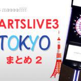 【東京都版】DARTSLIVE3があるダーツバーまとめ〜その2〜