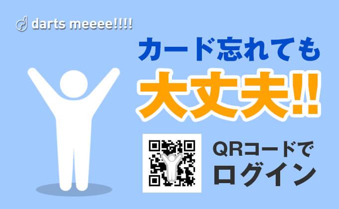 【DARTSLIVE】QRコードでログインが可能に?設定方法を紹介