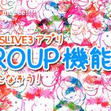 【DARTSLIVE】アプリのGROUP(グループ)機能を活用してダーツをもっと楽しもう!