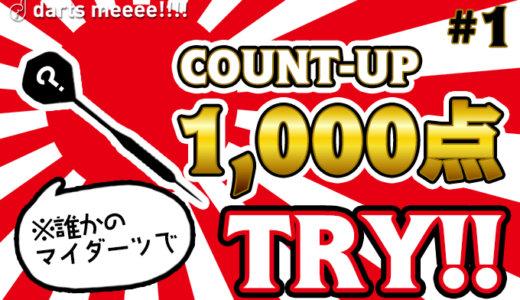 マイダーツお借りしました!!!誰かのマイダーツでカウントアップ1000点を本気で目指す。 #1